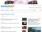 """Сахалин.Инфо"" -  новости Сахалина и Курильских островов"
