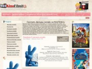 KinoFilmit.ru — бесплатный кинотеатр рунета