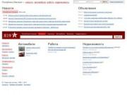 Я19 : культурно-деловой сайт Абакана и Республики Хакасия