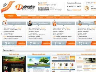 Фабрика сайтов (Москва, Санкт-Петербург)