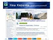 Достопримечательности Карачева