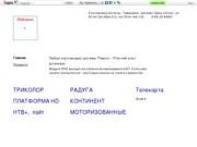 Спутник тимашевск /    sputnik timachevsk