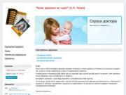 Спроси доктора. Вам советуют специалисты..... (советы доктора при различных симптомах, рекомендации) г. Новосибирск