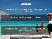Поиск тура | «1001 Тур Сыктывкар»