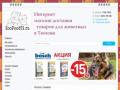 Zoofood72.ru Интернет магазин товаров для животных в Тюмени с доставкой.