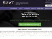 Компания «БИиТ» занимается производством бурового оборудования для решения широкого спектра задач (Россия, Московская область, Москва)