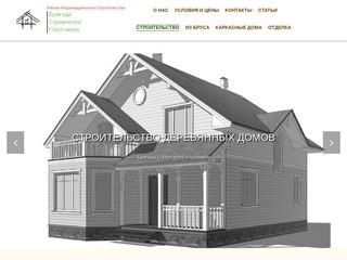 Бригада строителей деревянных домов