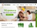Муравьед - служба дезинсекции (Россия, Ленинградская область, Санкт-Петербург)