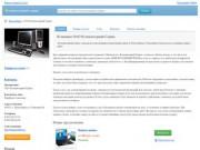 Компания Best-Console, основана 2007 году единомышленниками, которые занимались выездными услугами. Специализация компании Best-Console – это, ит услуги различного профиля, начиная от выездной компьютерной помощи и заканчивая абонентским обслуживанием. (Россия, Новосибирская область, Новосибирск)