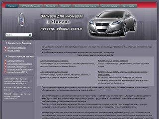 Автозапчасти для иномарок, авто запчасти в Москве