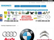 Ремкомплекты стеклоподъемников в России с доставкой по СНГ