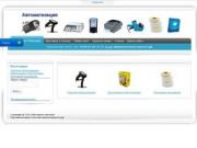 Интернет-магазин торгового оборудования и программного обеспечения для автоматизации торговли и складского учета (г. Астрахань, тел. 8 (8512) 69-11-75)