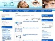 Интернет магазин контактных линз Екатеринбург, контактные линзы купить, crazy, цветные  линзы.