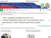 Органы местного самоуправления сельского поселения Новое Мансуркино