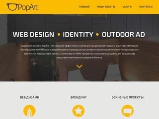 Студия веб-дизайна PopArt (Россия, Карелия, Петрозаводск)