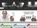 Дагестанская дизайнерская WEB-студия web-dag (создание сайтов, раскрутка сайтов, сопровождение сайтов) Дагестан, г.Кизилюрт, ул.Ленина 5, тел. 8-928-513-49-89