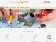 Строительно-отделочные работы «под ключ» (Россия, Воронежская область, Воронеж)
