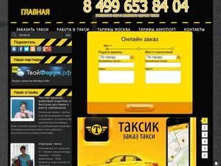 Таксик — официальный партнер  Яндекс. Такси в Москве. Заказ Яндекс. Такси с сайта-  онлайн