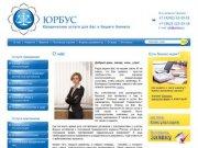 Предоставление юридических услуг Регистрация изменений в учредительных документах Оформление купли