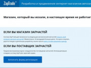 Запчасти Уфа | Автозапчасти купить | Магазин дляиномарок | Интернет