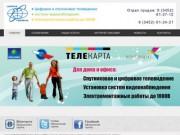 Монтажная Компания ООО «Цифра-Тюмень» - установка и продажа спутникового ТВ, эфирного цифрового телевидения, систем видеонаблюдения и видеодомофонов в г.Тюмени и Тюменской области.