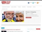 Информационный портал Удмуртской республики