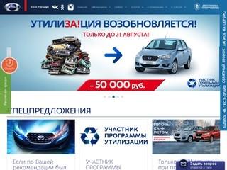 Datsun Автоцентр