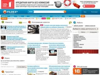 Fildex.ru - Кострома: новости и афиша Костромы, объявления о работе и недвижимости в Костроме