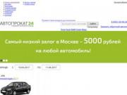 аренда и прокат автомобилей (Россия, Московская область, Москва)