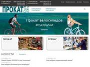 ПРОКАТ24 — все для активного отдыха! (Украина, Киевская область, Киев)