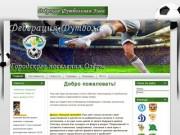Футбольные Озёры - сайт об Озерском футболе