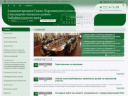 Администрация Савво-Борзинского сельского поселения Александрово