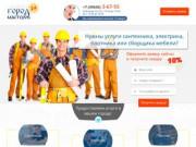 Мастер на час в Егорьевске  | ГородМастеров24