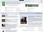 Официальный сайт Красногорский район Удмуртская Республика
