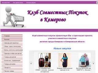 Клуб совместных покупок в Кемерово