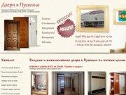 Магазин Входных и Межкомнатных Дверей в Пушкино! Продажа