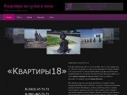 «Квартиры 18» - квартиры посуточно в Ижевске (Удмуртия, г. Ижевск, тел. (3412) 47-57-55)