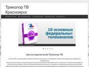 Триколор ТВ Красноярск, триколор Сибирь