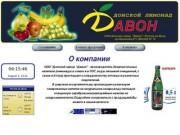 ООО Донской завод Давон - производитель безалкогольных напитков