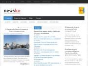 Главное - News-KO | Новости Кирова