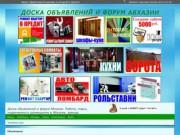 Доска объявлений и форум Абхазии. Работа в Абхазии.