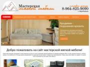 Мастерская мягкой мебели Вячеслава Берникова. Подъемная кровать
