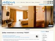 Отель AQUA - отдых в Крыму, отдых в Алуште