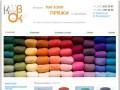 Пряжа-Оренбург Интернет-магазин Klubok56.ru