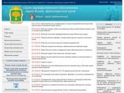 Официальный сайт муниципального образования г. Канска Красноярского края: новости, нормативно-правовая информация