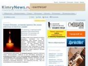 Кимры News.ru — социальный онлайн журнал города Кимры