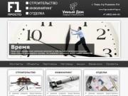 Строительная компания F1 (Россия, Тверская область, Тверь)