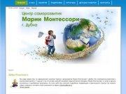 Монтессори Дубна Montessori Montessory Dubna