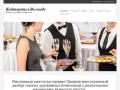 Catering35.ru — Кейтеринг в Вологде | Фуршеты. Банкеты. Кофе-бары.