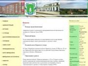 Официальный сайт г. Верещагино, погода, карты города, расписания